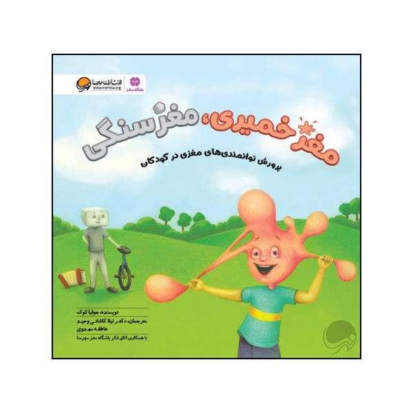 Bubble Gum Brain Book by Julia Cook (Farsi Edition)