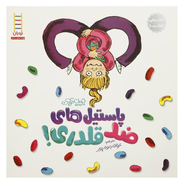 Bully B.E.A.N.S. Book by Julia Cook (Farsi Edition)