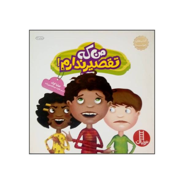 But It's Not My Fault Book by Julia Cook (Farsi)