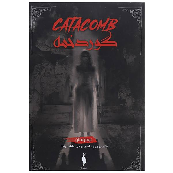 Catacomb Book by Madeleine Roux (Farsi Edition)