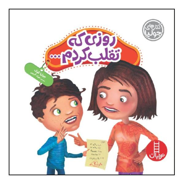 https://shopipersia.com/product/but-its-just-a-game-book-by-julia-cook/