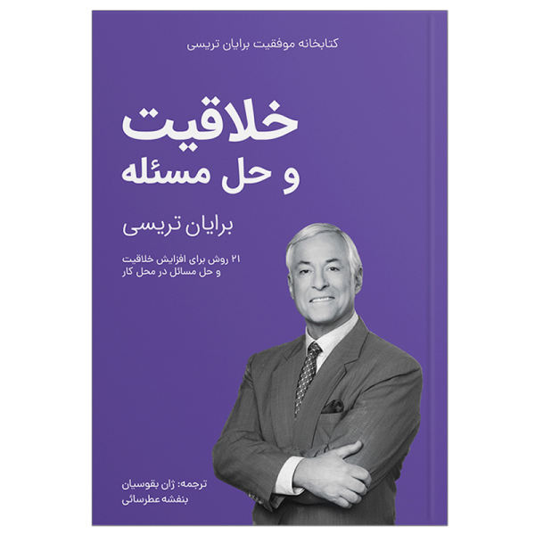 Creativity and Problem Solving Book by Brian Tracy