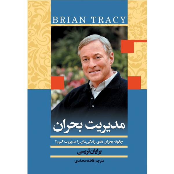 Crunch Point Book by Brian Tracy (Farsi Edition)