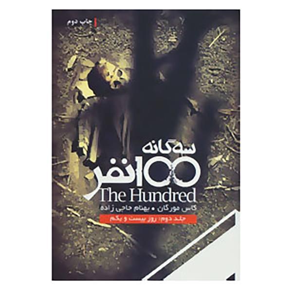 Day 21 Book by Kass Morgan (Farsi Edition)