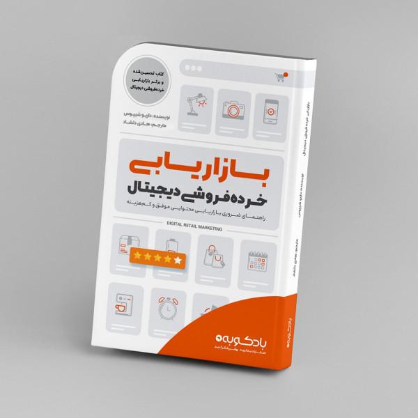 Digital Retail Marketing Book by Dario Sipos
