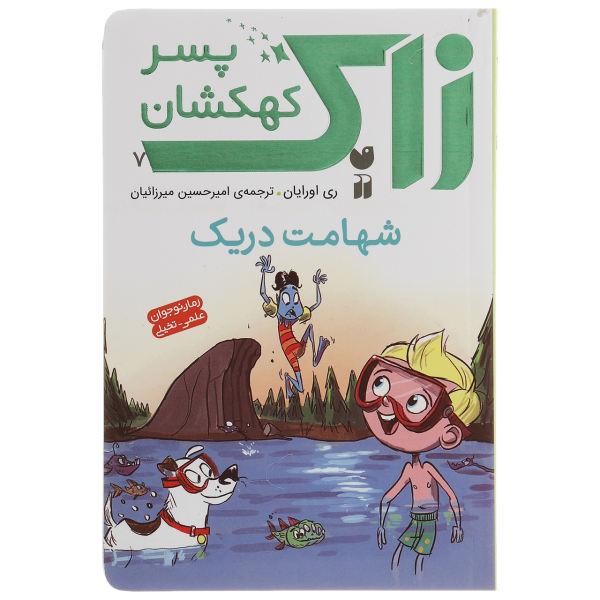 Drake Makes a Splash! Book by Ray O'Ryan (Farsi)