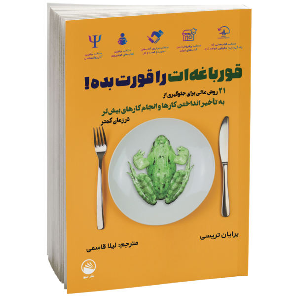 Eat That Frog! Book by Brian Tracy (Farsi Edition)