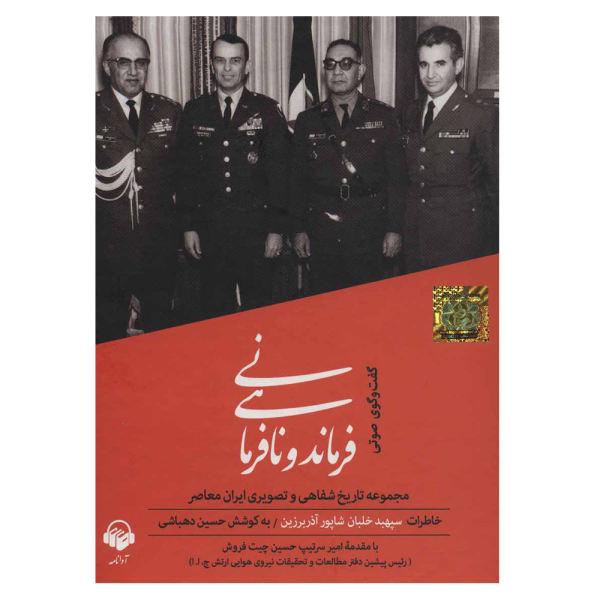 Farmandehi Va Nafarmani Book by Hossein Dehbashi