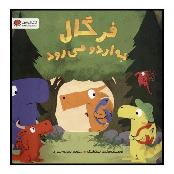 Fergal in a Fix! Book by Robert Starling (Farsi)