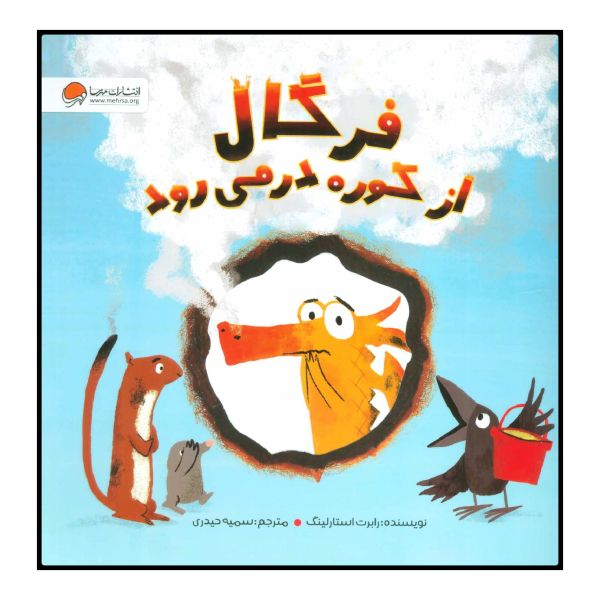 Fergal is Fuming! Book by Robert Starling (Farsi)