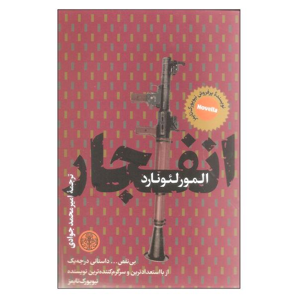 Fire in the Hole Book by Elmore Leonard (Farsi Edition)
