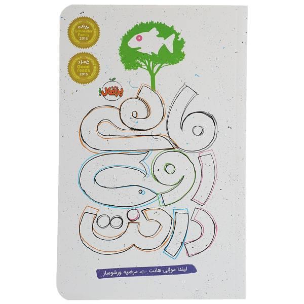 Fish in a Tree Novel by Lynda Mullaly Hunt
