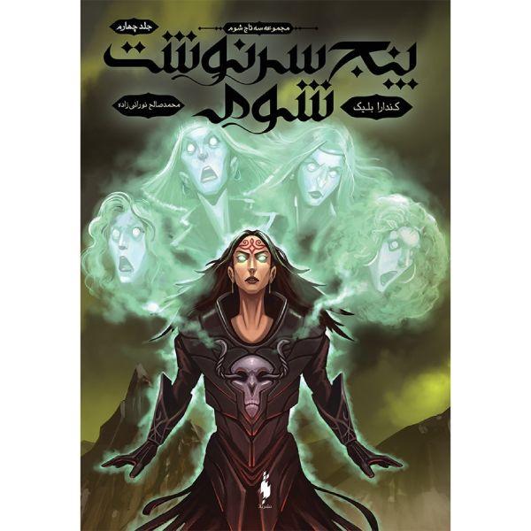 Five Dark Fates Book by Kendare Blake