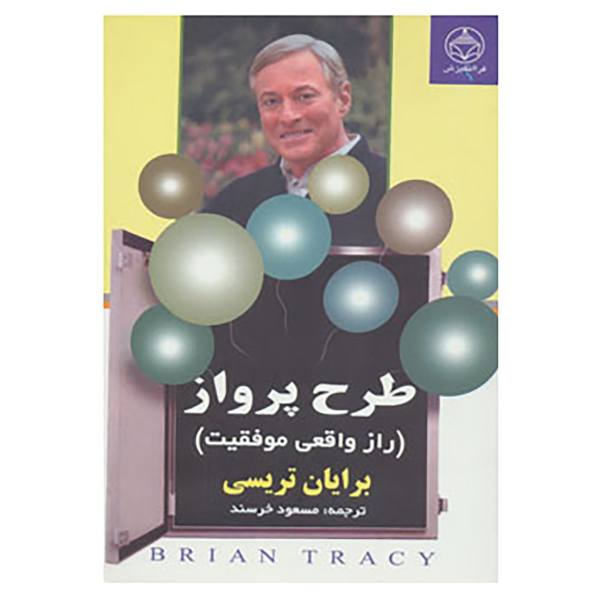 Flight Plan The Real Secret of Success Book by Brian Tracy
