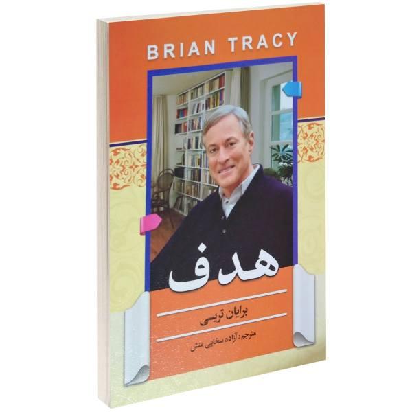 Goals! Book by Brian Tracy (Farsi Edition)