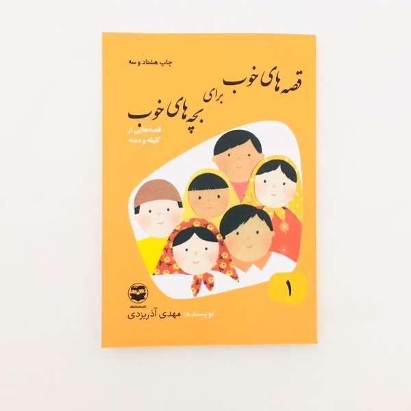 Good Stories for Good Children by Mehdi Azar Yazdi Vol 1
