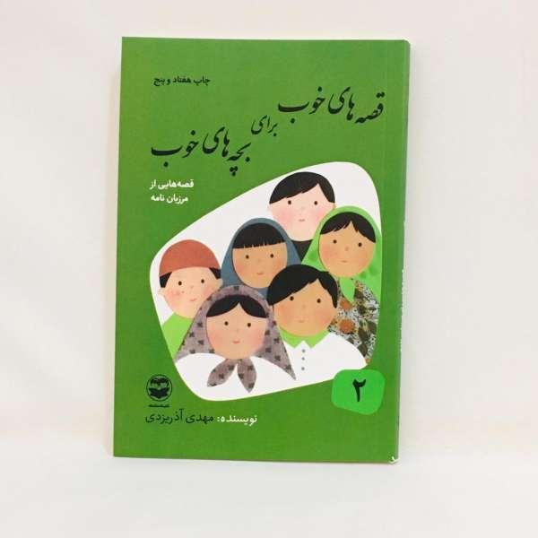Good Stories for Good Children by Mehdi Azar Yazdi Vol 2