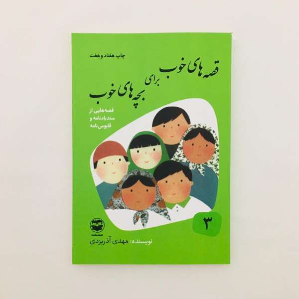 Good Stories for Good Children by Mehdi Azar Yazdi Vol 3