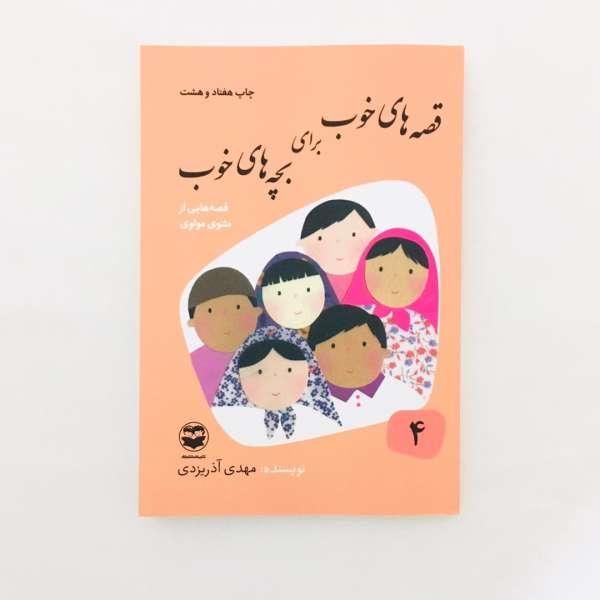 Good Stories for Good Children by Mehdi Azar Yazdi Vol 4