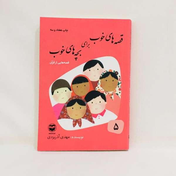 Good Stories for Good Children by Mehdi Azar Yazdi Vol 5