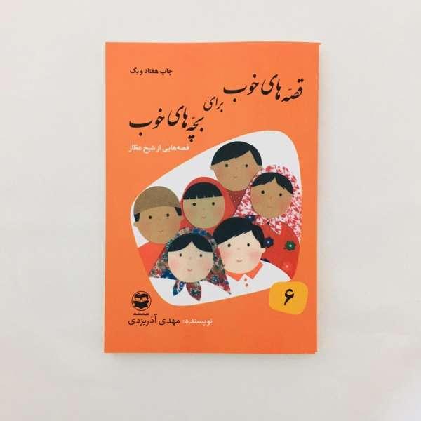 Good Stories for Good Children by Mehdi Azar Yazdi Vol 6