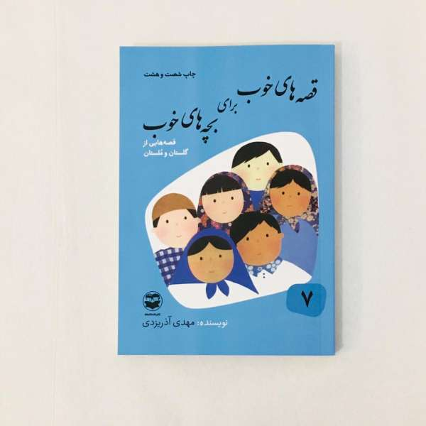 Good Stories for Good Children by Mehdi Azar Yazdi Vol 7