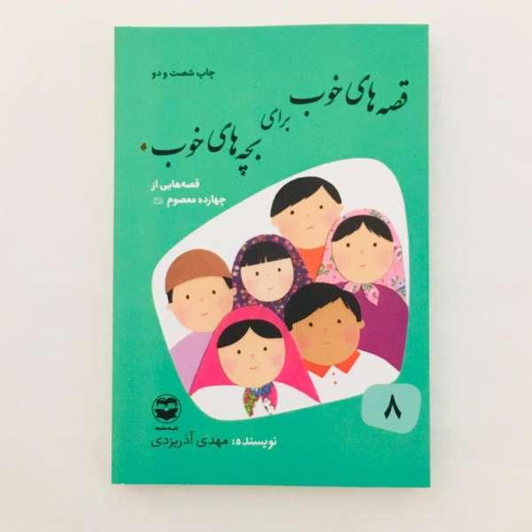 Good Stories for Good Children by Mehdi Azar Yazdi Vol 8
