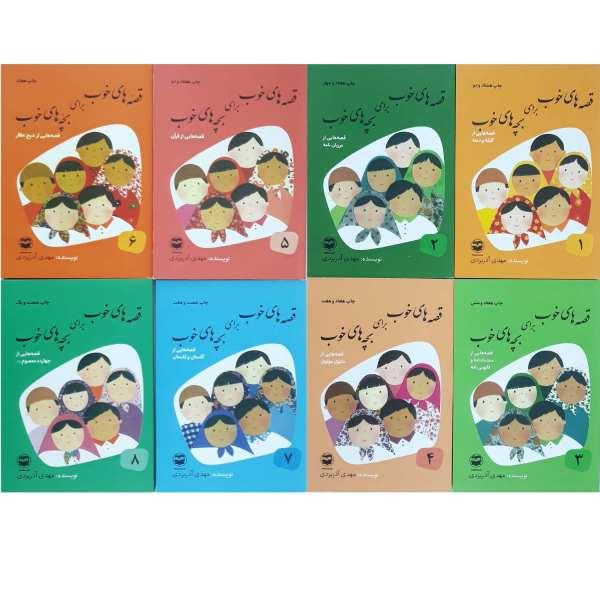 Good Stories for Good Children by Mehdi Azar Yazdi