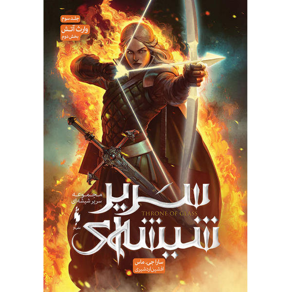 Heir of Fire Book by Sarah J. Maas (Farsi Edition)