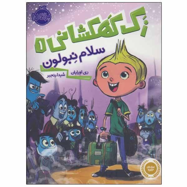 Hello, Nebulon! Book by Ray O'Ryan (Farsi)