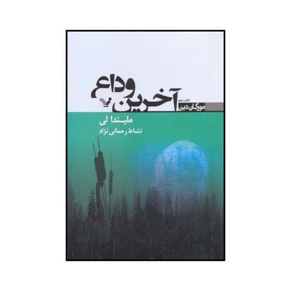 Her Last Goodbye Book by Melinda Leigh (Farsi)