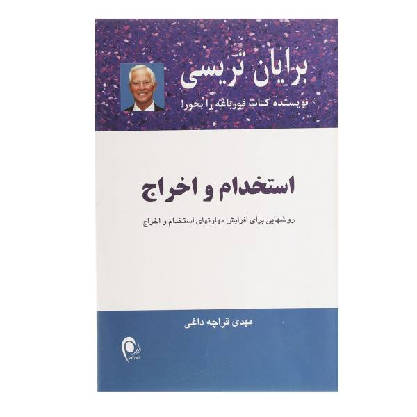 Hiring and Firing Book by Brian Tracy (Farsi Edition)