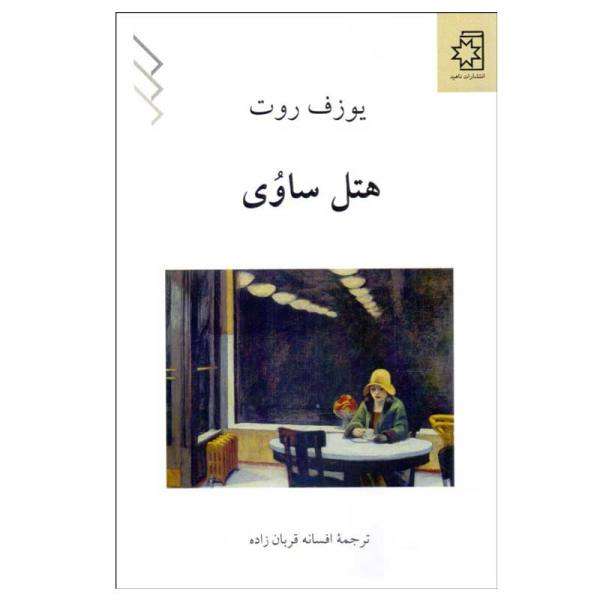 Hotel Savoy Novel by Joseph Roth Book by Joseph Roth