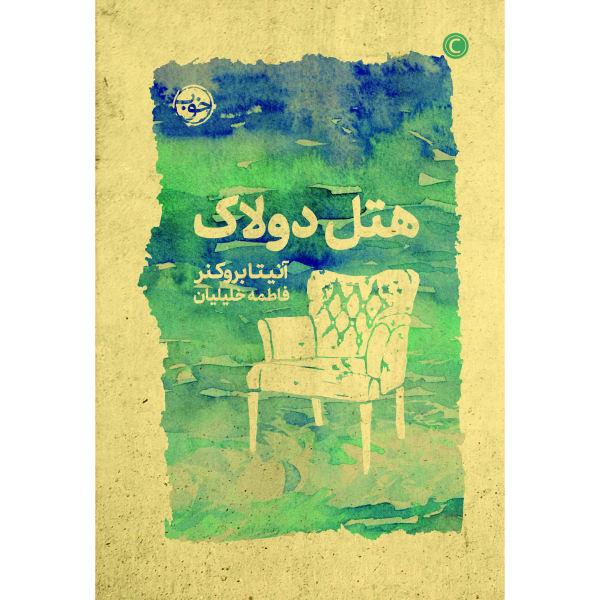 Hotel du Lac Novel by Anita Brookner (Farsi)