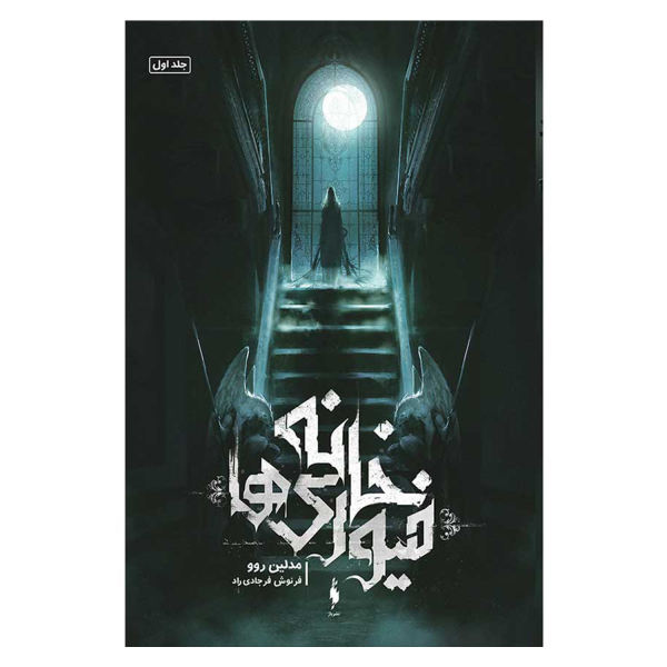 House of Furies Book by Madeleine Roux (Farsi)