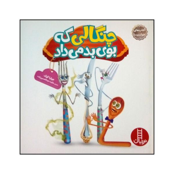 Hygiene You Stink! Book by Julia Cook
