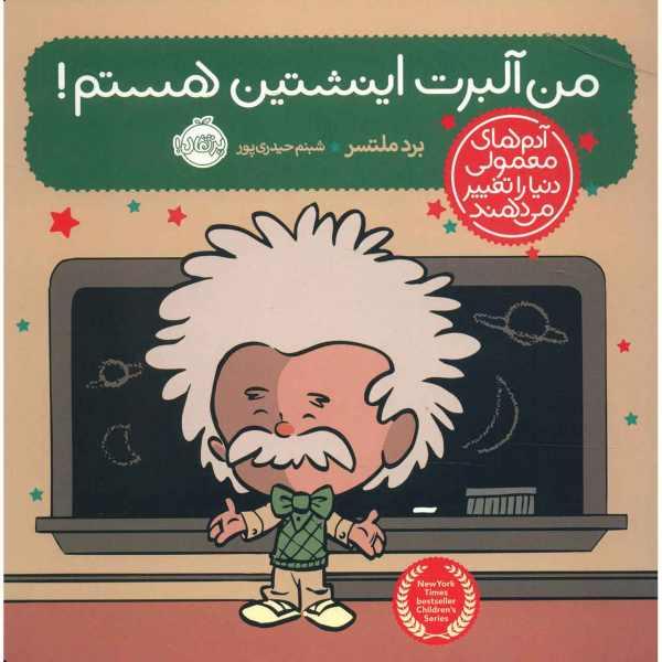 I Am Albert Einstein Book by Brad Meltzer