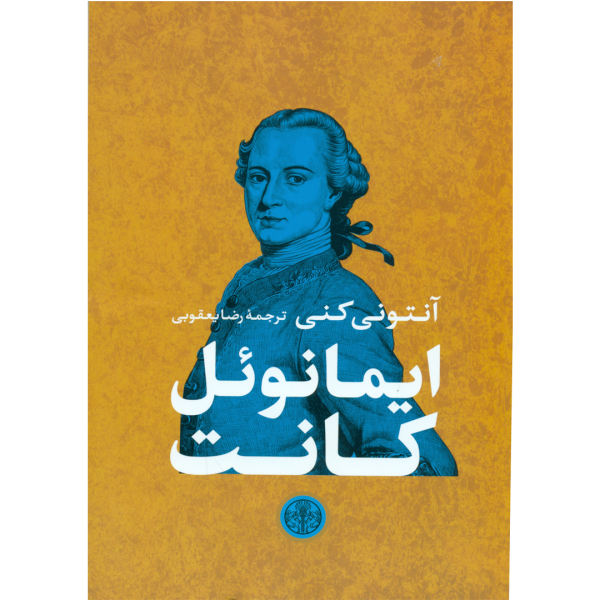 Immanuel Kant Book by Anthony Kenny (Farsi Edition)
