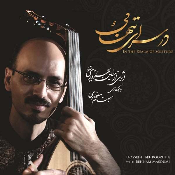 In The Realm of Solitude Album by Hossein Behroozinia