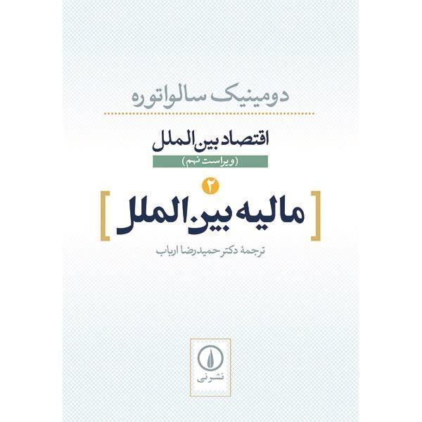 International Economics Book by Dominick Salvatore