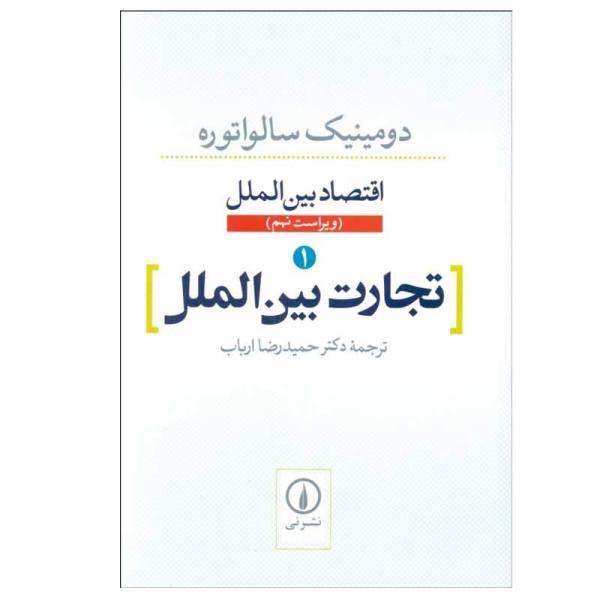 International Economics by Dominick Salvatore Vol 1