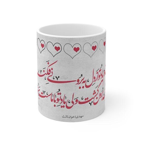 Iranian Calligraphy Mug Model Poem121