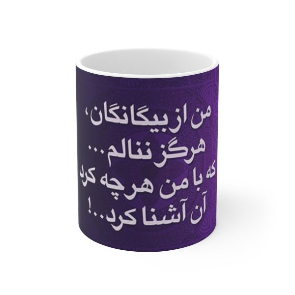 Iranian Calligraphy Mug Model Poem122