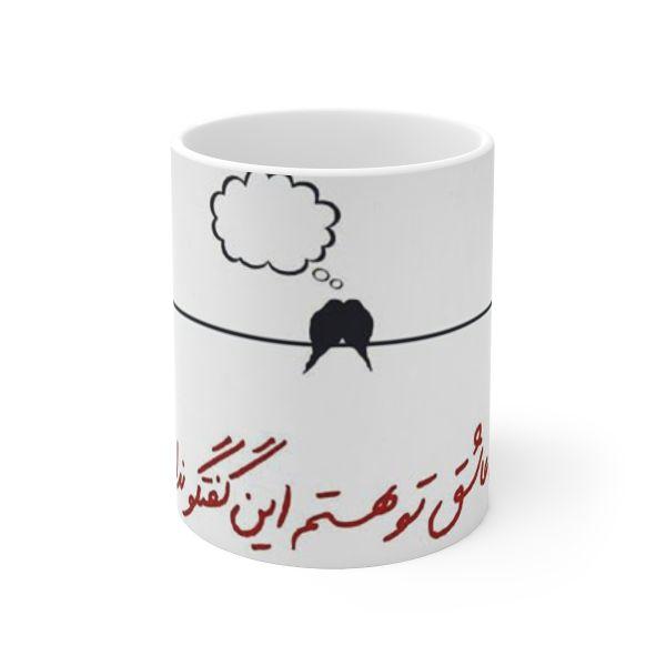 Iranian Calligraphy Mug Model Poem124