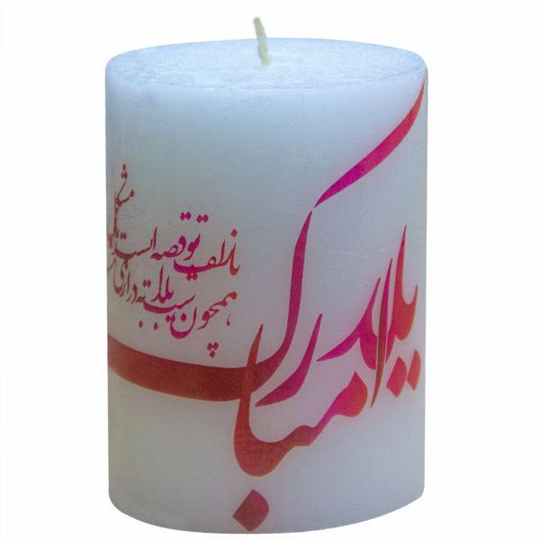 Iranian Candle Model Yalda Night (X3)