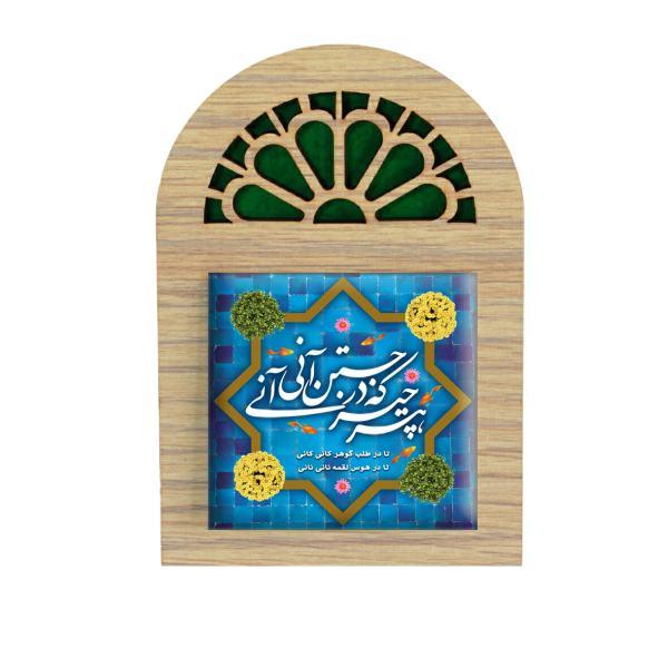 Iranian Ceramic Tile Tableau Model Farsi Poetry 01
