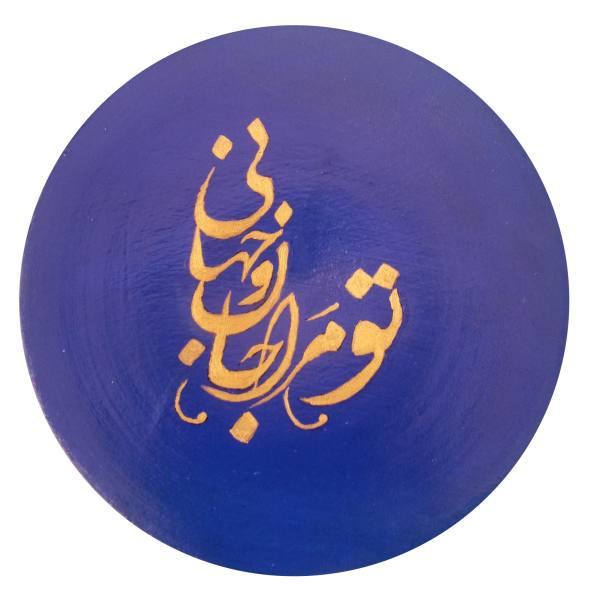 Iranian Pottery Plate Model Jan o Jahan
