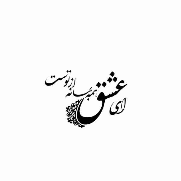 Iranian Wall Sticker Tableau Model Ey Eshgh