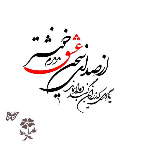 Iranian Wall Sticker Tableau Model Love (Eshgh)