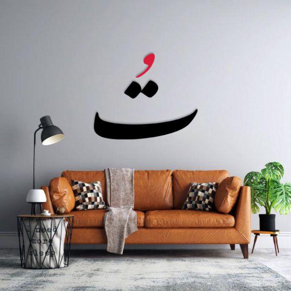 Iranian Wall Sticker Tableau Model You (3x)